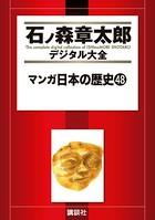 マンガ日本の歴史 48