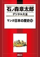 マンガ日本の歴史 50