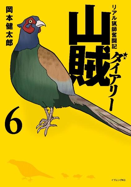山賊ダイアリー リアル猟師奮闘記 6