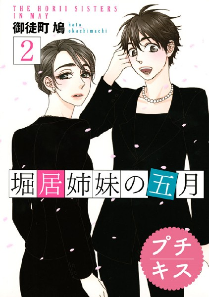 堀居姉妹の五月 プチキス 2