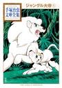 ジャングル大帝 手塚治虫文庫全集 1