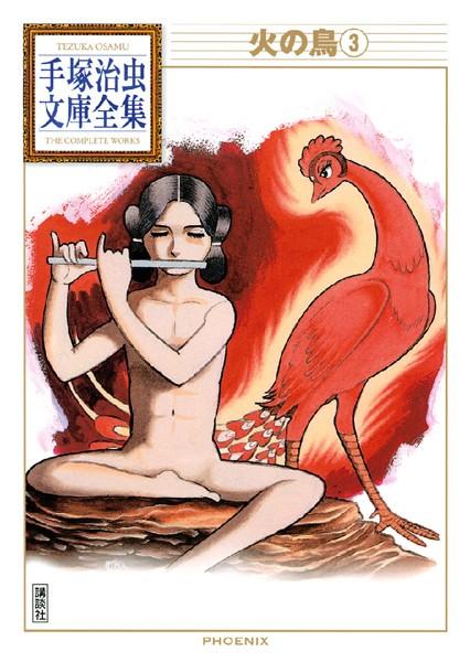火の鳥 手塚治虫文庫全集 3