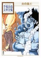 火の鳥 手塚治虫文庫全集 (9)