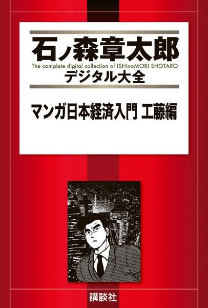 マンガ日本経済入門 工藤編