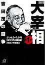 歴史劇画 大宰相 第一 吉田茂の闘争