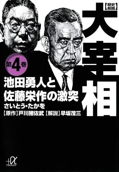歴史劇画 大宰相 第四 池田勇人と佐藤栄作の激突