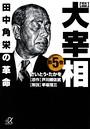 歴史劇画 大宰相 第五 田中角栄の革命
