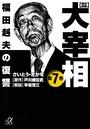 歴史劇画 大宰相 第七 福田赳夫の復讐