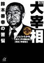 歴史劇画 大宰相 第九 鈴木善幸の苦悩