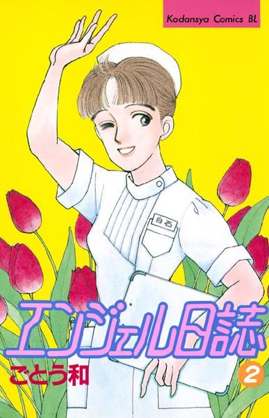 エンジェル日誌 (2)