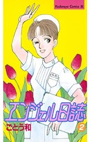 エンジェル日誌 2