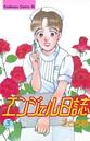 エンジェル日誌 3