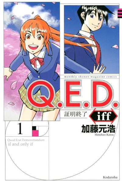 Q.E.D.iff ―証明終了― (1)