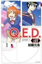 Q.E.D.iff ―証明終了― 1