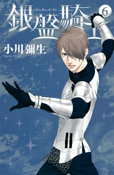 銀盤騎士 6