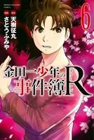 金田一少年の事件簿R 6