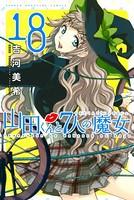 山田くんと7人の魔女 18