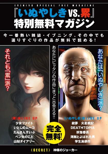 『いぬやしき vs. 累』特別無料マガジン 1