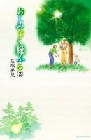 おしみなく緑ふる 分冊版 2