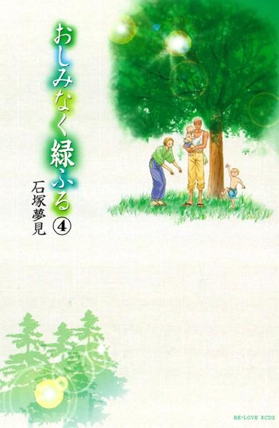 おしみなく緑ふる 分冊版 4