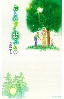 おしみなく緑ふる 分冊版 5