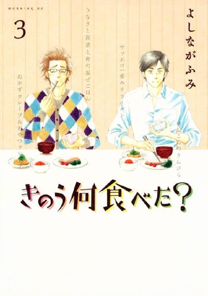 きのう何食べた? 3