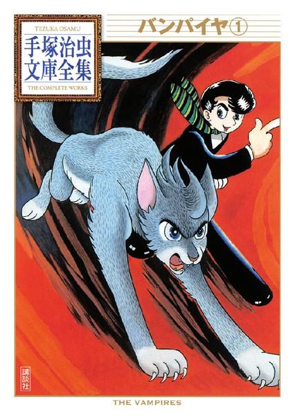 バンパイヤ 手塚治虫文庫全集 1