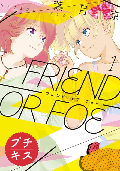 FRIEND OR FOE プチキス 1