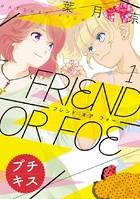 FRIEND OR FOE プチキス(単話)
