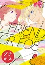 FRIEND OR FOE プチキス 1