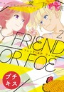 FRIEND OR FOE プチキス 2