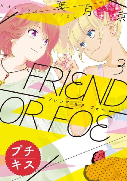 FRIEND OR FOE プチキス 3