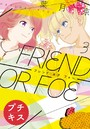 FRIEND OR FOE プチキス 3