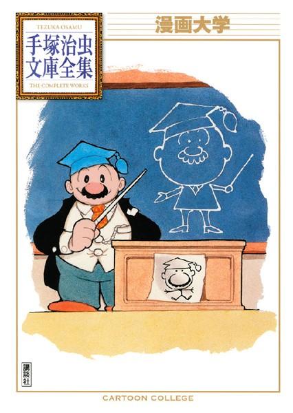 漫画大学 手塚治虫文庫全集 1