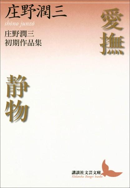 愛撫 静物 庄野潤三初期作品集