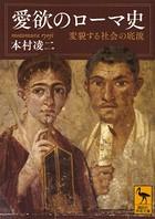 愛欲のローマ史 変貌する社会の底流