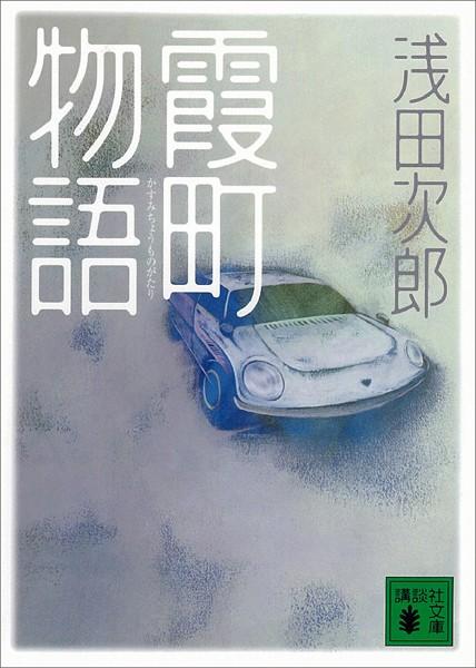 青い火花(『霞町物語』講談社文庫所収)
