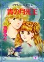 アナトゥール星伝(4) 青の月光王