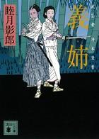 義姉 武芸者 冴木澄香