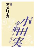 アメリカ 【小田実全集】