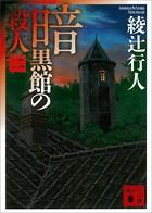 暗黒館の殺人(二)