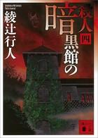 暗黒館の殺人(四)