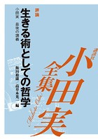 生きる術としての哲学 【小田実全集】