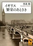 イギリス 繁栄のあとさき