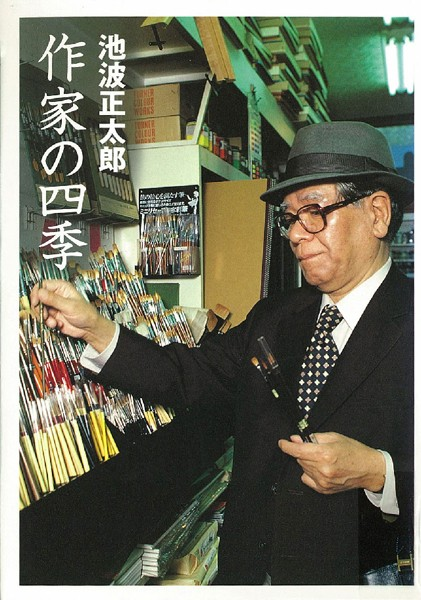 池波正太郎未刊行エッセイ集5 作家の四季