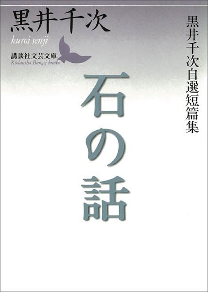石の話 黒井千次自選短篇集