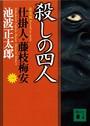 殺しの四人 仕掛人・藤枝梅安 (一)