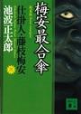 梅安最合傘 仕掛人・藤枝梅安 (三)