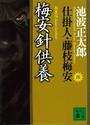 梅安針供養 仕掛人・藤枝梅安 (四)