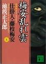 梅安乱れ雲 仕掛人・藤枝梅安 (五)
